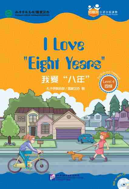 """Book cover of I Love """"Eight Years"""""""