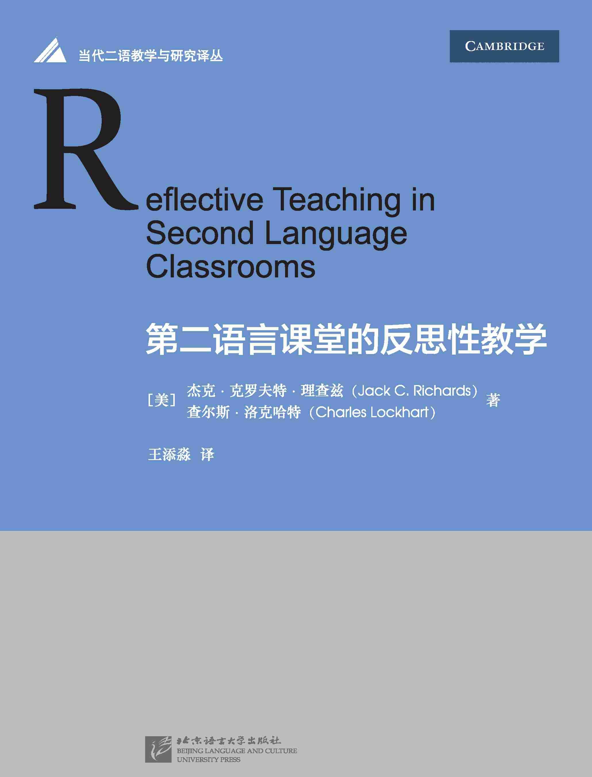 有效课堂教学反思_第二语言课堂的反思性教学