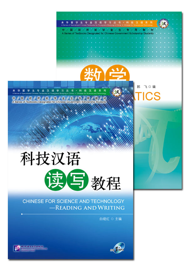 The writing syllabuse of A Series of Specialized Chinese Textbooks