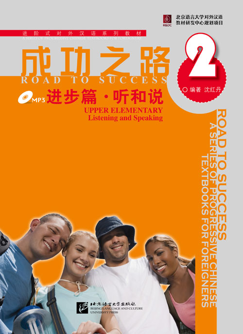 Road to Success: Upper Elementary - Listening and Speaking vol 2