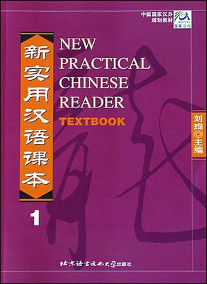 刘��《新实用汉语课本》