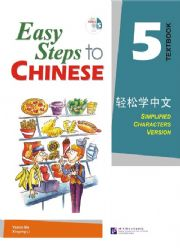 Easy Steps to Chinese series(English)