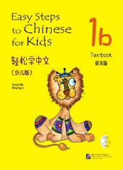 Easy Steps to Chinese for Kids(English)