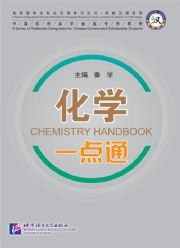 A Series of Specialized Chinese Textbooks for Foreigners
