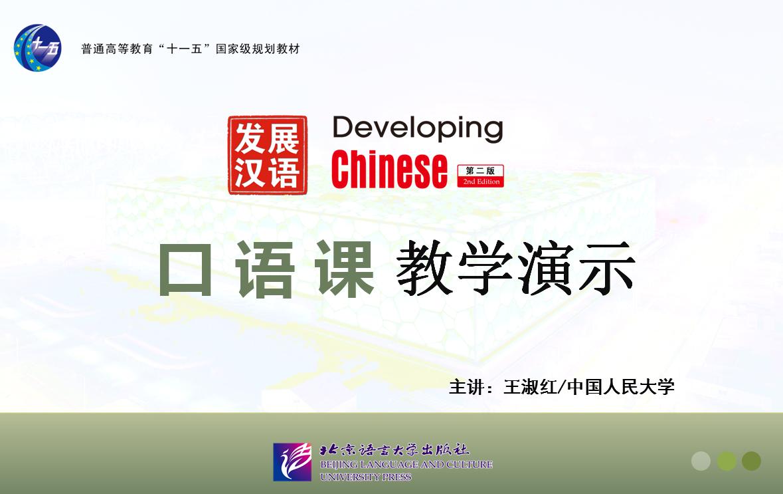 Workbooks new practical chinese reader 2 workbook : Resource Center